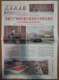 人民代表报2019年10月2日国庆70周年阅兵报纸
