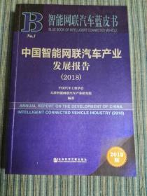 中国智能网联汽车产业发展报告(2018)