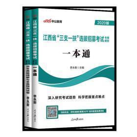 中公2020江西省三支一扶考试专用一本通教材+历年真题