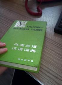 乌克兰语汉语词典