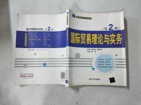 国际贸易理论与实务(第2版)(银领精品系列教材)