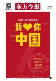 东方今报2019年10月1日2日国庆70周年阅兵报纸