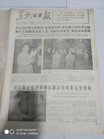 黑龙江日报1977年6月23日