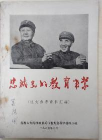 忠诚党的教育事业,16开,封面带林彪图像,内页带林彪题词,有一页题词
