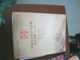 中国古代社会与文化英文教程(第二版)