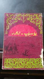 玉索甫——艾合买德(维吾尔文)
