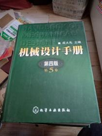 机械设计手册(5)