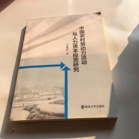 中国农村劳动力流动与人力资本投资研究