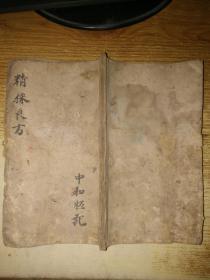 手写老药方【手抄符咒。治病医书 精采良方】