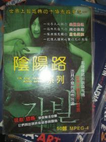 电影碟片光盘dvd 1碟  阴阳路系列一眉道长僵尸先生