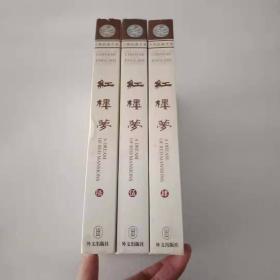 红楼梦(汉英对照)(共6卷)