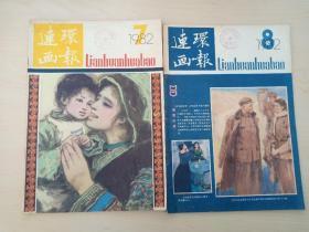 连环画报1982.7+连环画报1982.8(两本)