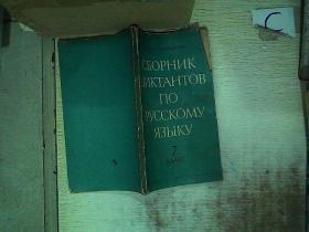 (外文书一本)俄语听写汇编12