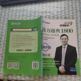 文都教育 汤家凤 2019考研数学接力题典1800:数学三(题目册)