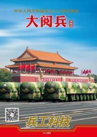 兵工科技2019年阅兵增刊