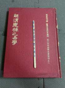 国学名著珍本丛刊  胡渭惠栋之易学