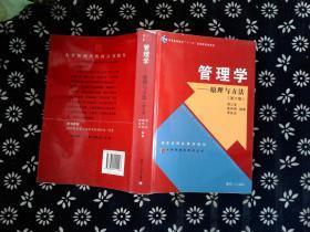 管理学:原理与方法(第六版)、