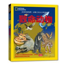 (精)美国国家地理·动物王国大百科系列:致命动物安徽少儿[英]吉尼·约翰逊9787539792828