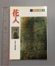 日本原版茶道具的世界 花入
