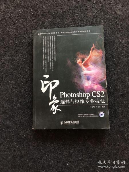 Photoshop CS2印象选择与抠像专业技法