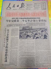 老报纸人民日报1959年8月27日(4开八版)中共八届八中全会向全党全民发出战斗号召,今年完成第二个五年计划,主要指标。