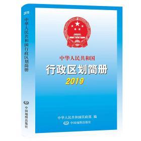 中华人民共和国行政区划简册2019