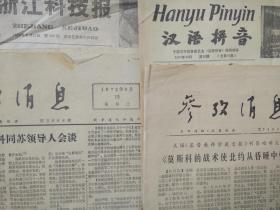 六、七十年代老报纸29份