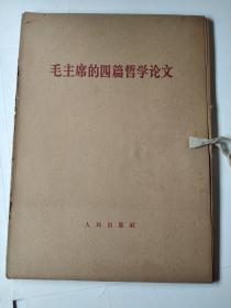毛主席的四篇哲学论文(一函二册)