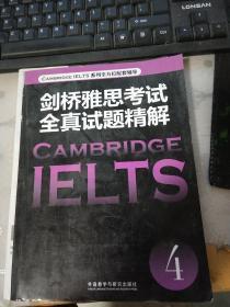 剑桥雅思考试全真试题精解(4) (全新修订)