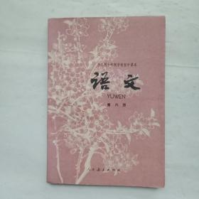 全日制十年制学校初中课本:语文(第六册)