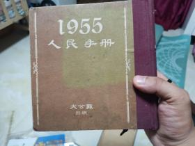 人民手册 1955