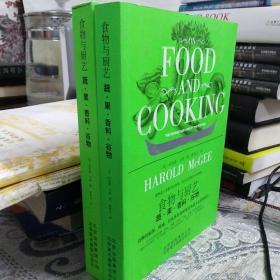 食物与厨艺:蔬·果·香料·谷物