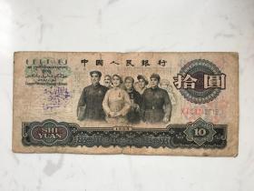 第三套1965年十元人民币(10元)