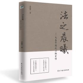法之晨曦:大秦帝国之魏鞅前传
