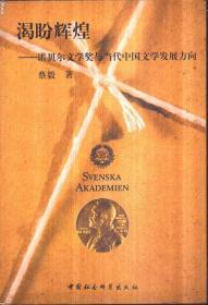 渴盼辉煌——诺贝尔文学奖与当代中国文学发展方向