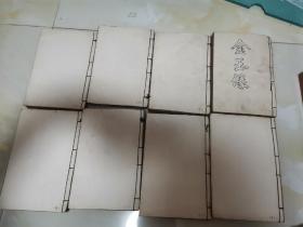 全图增评金玉缘 一共16卷, 一本里是两卷