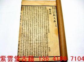 清末民初:蔡元培新文库[3]  #73