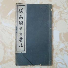 民国字帖: 钱南园先生书法