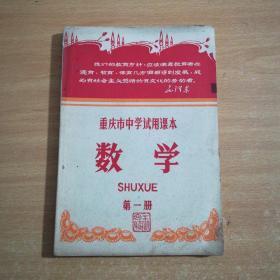 重庆市中学试用课本数学第一册。