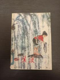 创刊号《小溪流》1980年第1期