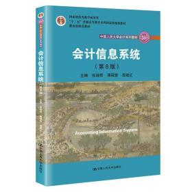 """会计信息系统(第8版)(中国人民大学会计系列教材;国家级教学成果奖;""""十二五""""普通高等教育国家级"""