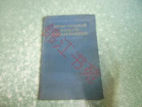 俄文原版书(具体书名见图)(硬精装)