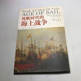 风帆时代的海上战争