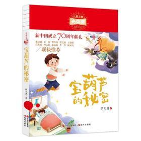 儿童文学光荣榜.新中国成立70周年献礼:宝葫芦的秘密