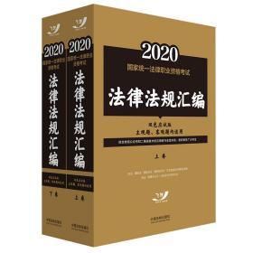 2020法律法规汇编(上下卷)
