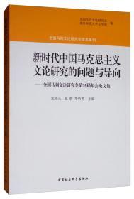 新时代中国马克思主义文论研究的问题与导向:全国马列文论研究会第35届年会论文集