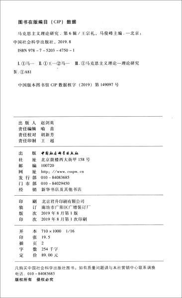 马克思主义理论研究(第6辑)