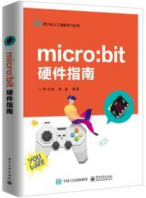 micro:bit硬件指南