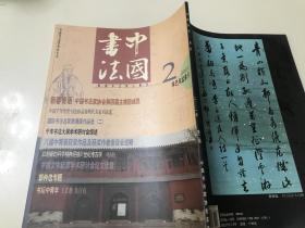 中国书法(2001、2)