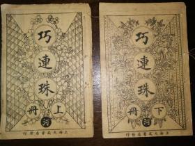 《巧连珠》上下两册全,民国鼓词唱本,内附版画
